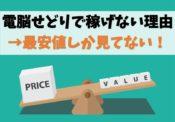 【電脳せどりで稼げない理由】Amazon最安値で売る前提だから【結論】