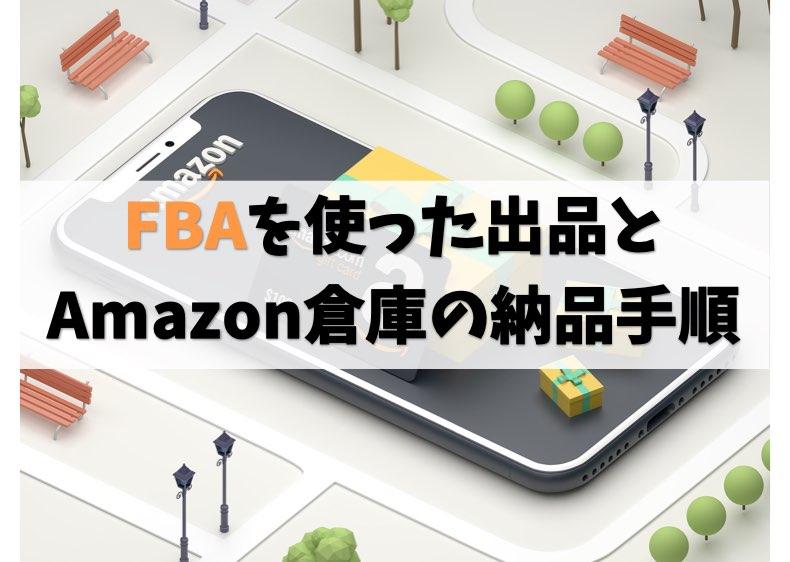 AmazonせどりFBA納品方法