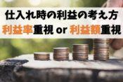【電脳せどりの利益計算】利益率重視→利益額重視でステップアップ
