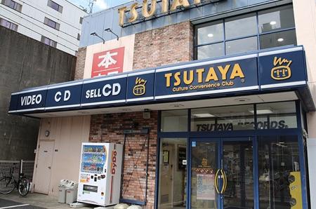 店舗せどりの仕入れ先のTSUTAYA