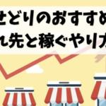 【誰でもできる】店舗せどりのおすすめ仕入れ先27選の攻略法とコツ