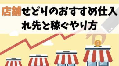 【店舗せどりのコツ】おすすめの仕入れ先と稼ぐやり方【転売ブログ】