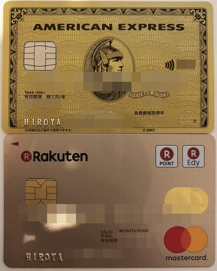 せどりで使うクレジットカード