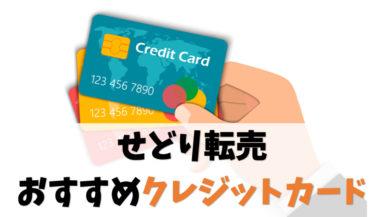 せどり転売にクレジットカードは必須です【おすすめブランドあり】