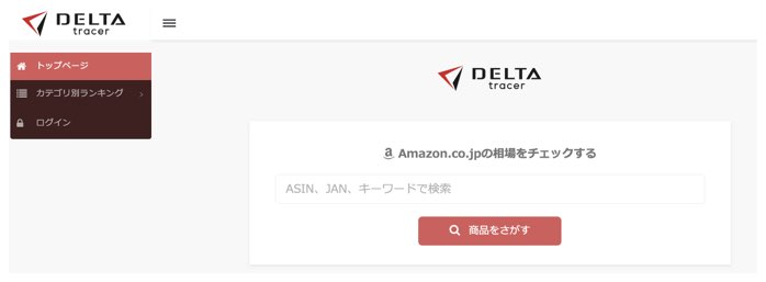 せどり仕入れ無料ツール「DELTA tracer」