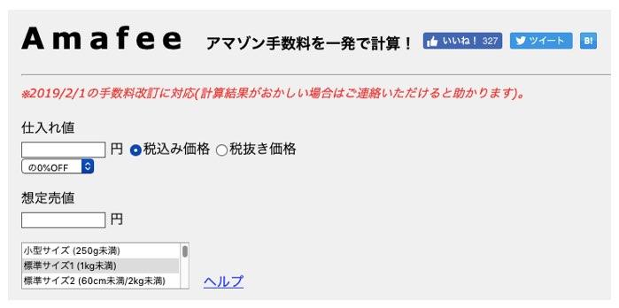せどり仕入れ無料ツール「Amafee」