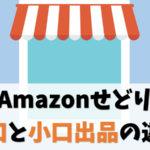 【どこよりも分かりやすい】amazonの大口出品と小口出品の違い
