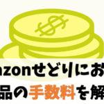 【かんたんに計算できる】amazonせどりの出品手数料について