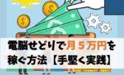 【手堅く実践】電脳せどりで月5万円を稼ぐ方法を公開【ネット転売】