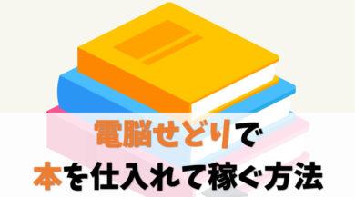 【実例あり】電脳せどりで本を仕入れて稼ぐ方法【資金が少ない人へ】