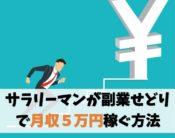サラリーマンが副業の電脳せどりで月収5万円稼ぐ方法【ネット転売】
