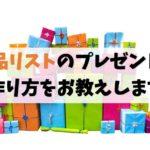 完全無料!電脳せどり転売で儲かる商品リストのプレゼント&作り方