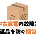 【電脳せどり】中古家電の故障による返品を防ぐ梱包【リスク回避】