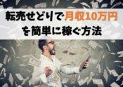 転売せどりで月収10万円稼ぐ方法