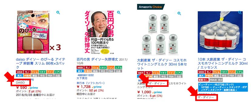 Amazonダイソー検索