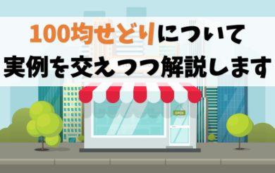 【100均せどり】ダイソー仕入れで7,380円稼げる転売の実例つき解説