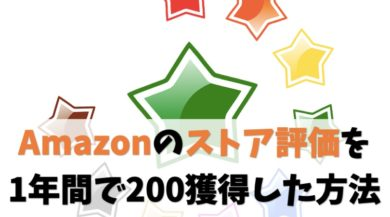 【Amazonせどり】1年間で評価を200獲得した稼ぎ方を公開します