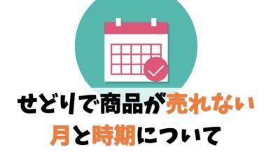 【閑散期】せどりで商品が売れない時期と月について【対策あり】