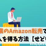 【副業OK】Amazon転売でこっそり副収入を得る方法【アマゾンせどり】