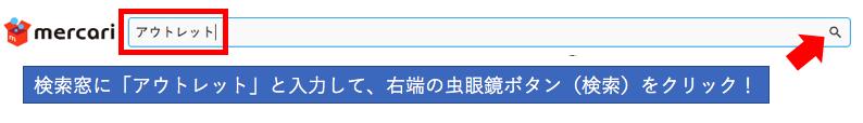 メルカリでアウトレット検索