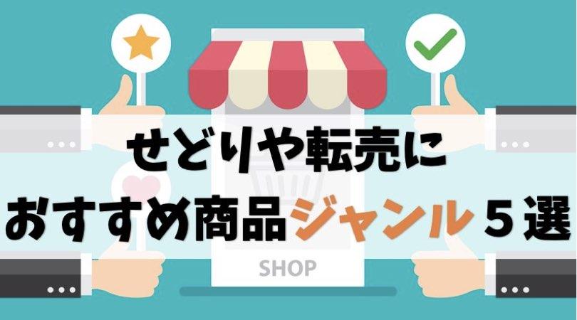 せどりや転売におすすめの商品ジャンル5選【好みで選べばOKです】