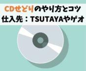 【仕入れ先はTSUTAYAやゲオ】CDせどりのやり方とコツ【儲かる転売】