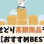 【おすすめ】電脳せどり高額商品ランキングBEST3【総利益:11万円】