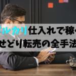 【メルカリせどり】1商品で1万円稼ぐ転売|実例で学ぶ超実践的手法