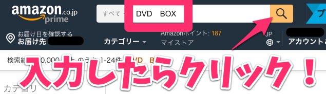 DVDBOXリサーチ