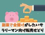 【30代男性】副業で金儲けしたいならせどり転売【サラリーマン向け】