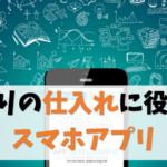 【おすすめ】せどりの仕入れに役立つ便利スマホアプリ4選【効率化】