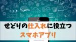 【おすすめ】せどりの仕入れに役立つスマホアプリ4選【全て無料】