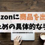 【手順あり】Amazonの出品方法を画像つきで解説【FBA納品&自己発送】