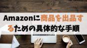 【詳細方法】Amazonの出品手順を画像つきで解説【FBA納品&自己発送】