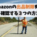 【解除方法もあり】Amazonにおける出品制限を確認する2つの方法