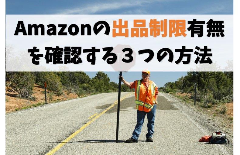 【あなたのストア】Amazon出品制限を確認する3つの方法【大丈夫?】