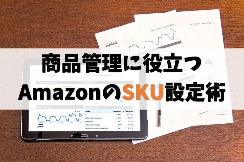 AmazonのSKU設定