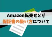 Amazon転売の保証書の扱い方