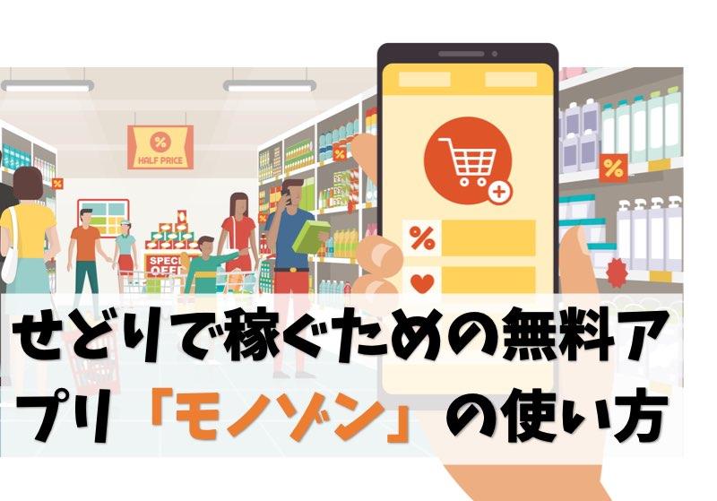 【無料アプリ】せどりで稼ぐためのモノゾン使い方【インストール】