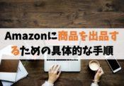 Amazonに出品する方法