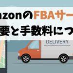 【神サービス】AmazonのFBAを分かりやすく解説する【手数料も説明】