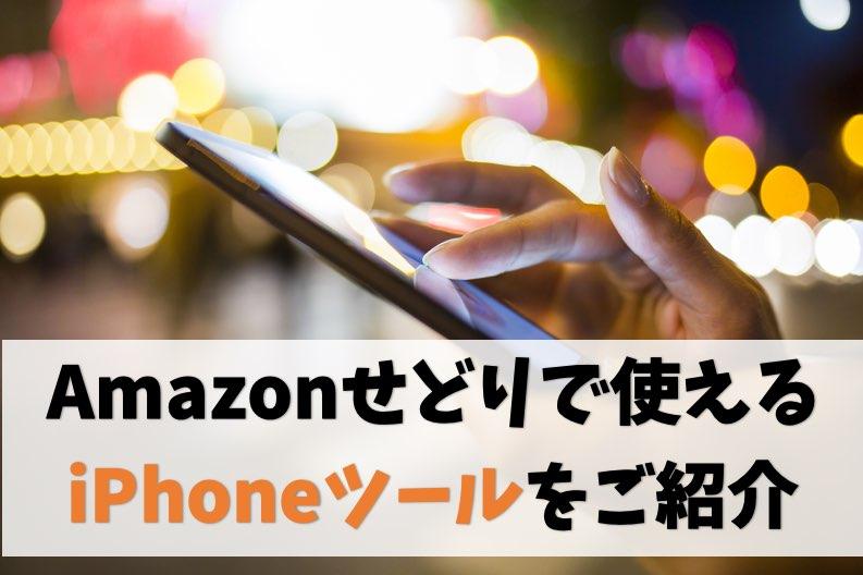 【最新版】Amazonせどりの仕入れが抜群に捗るツール6選【iPhone版】