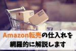 Amazon転売の仕入れ方【仕入れ先・リサーチ方法・狙う商品を全網羅】