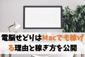 電脳せどりはパソコンがMacでも稼げる【むしろ仕入れは最高です】