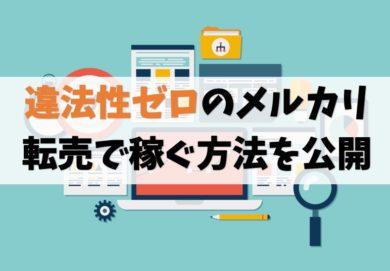 メルカリを仕入れ先にする転売は1商品1万円稼げるよ【違法性ゼロ】