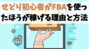 【メリット大】せどり初心者こそFBAを使うべき理由【体験談あり】