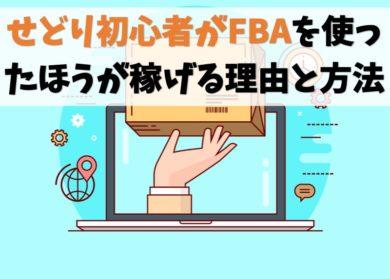せどり初心者こそFBAを使うべき【結論:使った方が成功率が高まるよ】