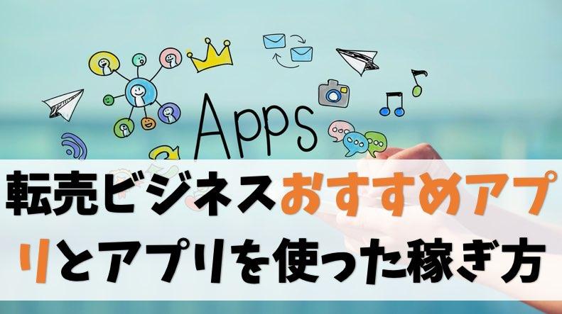 1. 転売ビジネスで役立つおすすめ無料アプリ4選【これだけで稼げるよ】