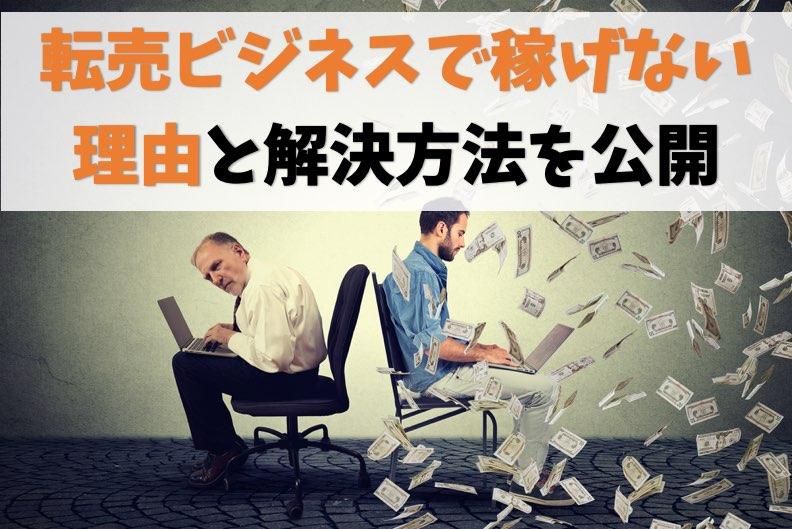 転売ビジネスで稼げない人が稼げない理由【解決方法も教えます】