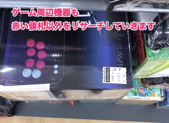 ハードオフのゲーム周辺機器仕入れ